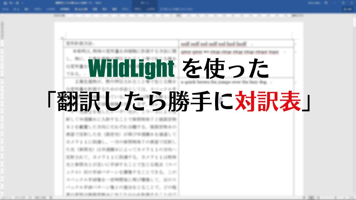 WildLightで「翻訳したら勝手に対訳表」